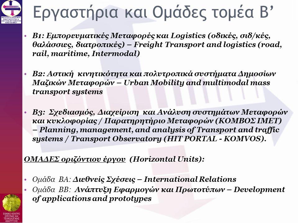 Εργαστήρια και Ομάδες τομέα Β' •Β1: Εμπορευματικές Μεταφορές και Logistics (οδικές, σιδ/κές, θαλάσσιες, διατροπικές) – Freight Transport and logistics