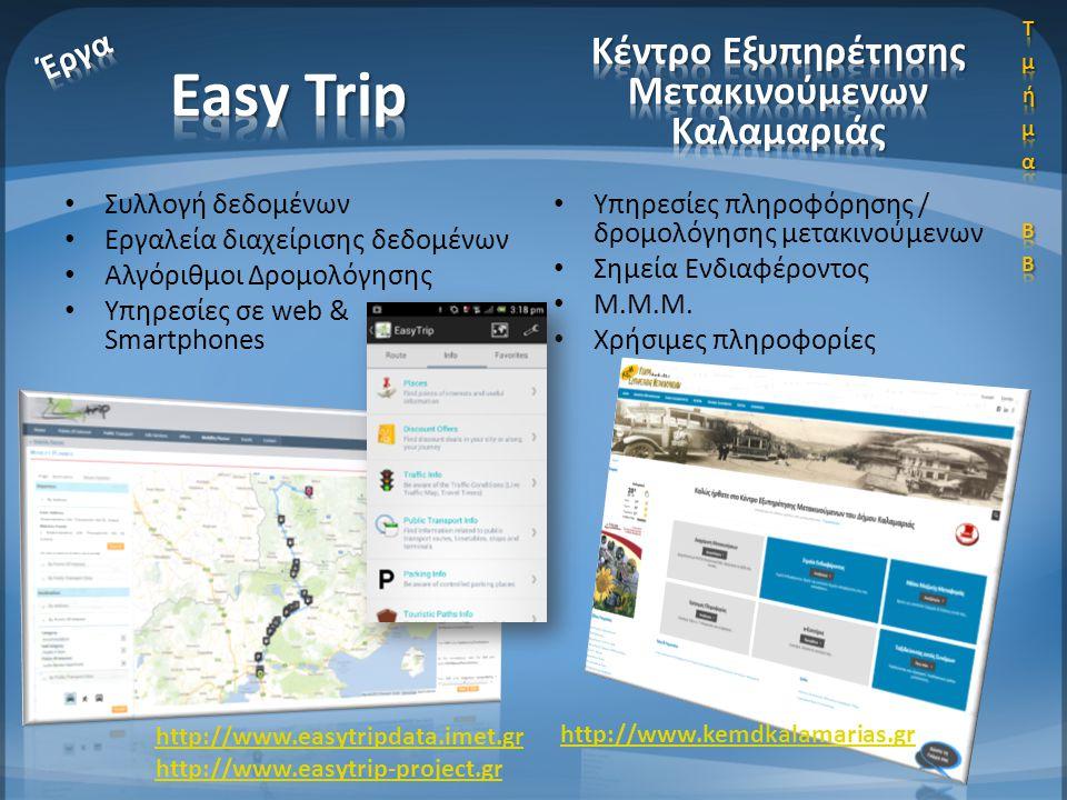 • Συλλογή δεδομένων • Εργαλεία διαχείρισης δεδομένων • Αλγόριθμοι Δρομολόγησης • Υπηρεσίες σε web & Smartphones • Υπηρεσίες πληροφόρησης / δρομολόγηση