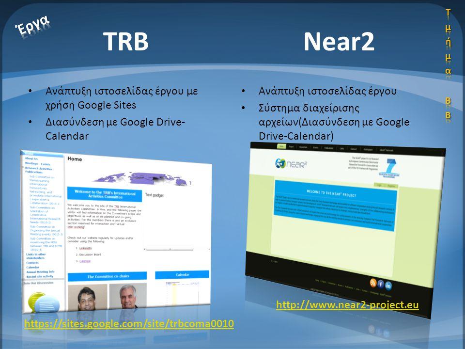 • Ανάπτυξη ιστοσελίδας έργου με χρήση Google Sites • Διασύνδεση με Google Drive- Calendar • Ανάπτυξη ιστοσελίδας έργου • Σύστημα διαχείρισης αρχείων(Δ
