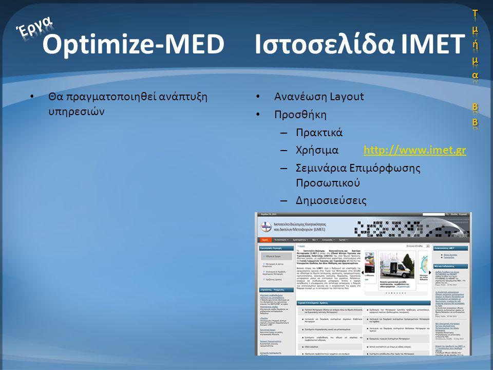 • Θα πραγματοποιηθεί ανάπτυξη υπηρεσιών • Ανανέωση Layout • Προσθήκη – Πρακτικά – Χρήσιμα – Σεμινάρια Επιμόρφωσης Προσωπικού – Δημοσιεύσεις Optimize-M