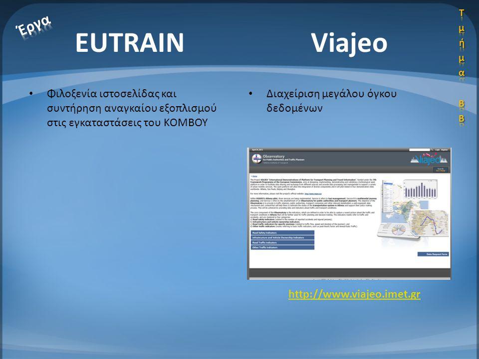 • Φιλοξενία ιστοσελίδας και συντήρηση αναγκαίου εξοπλισμού στις εγκαταστάσεις του ΚΟΜΒΟΥ • Διαχείριση μεγάλου όγκου δεδομένων EUTRAINViajeo http://www