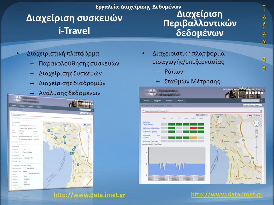 • Διαχειριστική πλατφόρμα – Παρακολούθησης συσκευών – Διαχείρισης Συσκευών – Διαχείρισης διαδρομών – Ανάλυσης δεδομένων • Διαχειριστική πλατφόρμα εισα