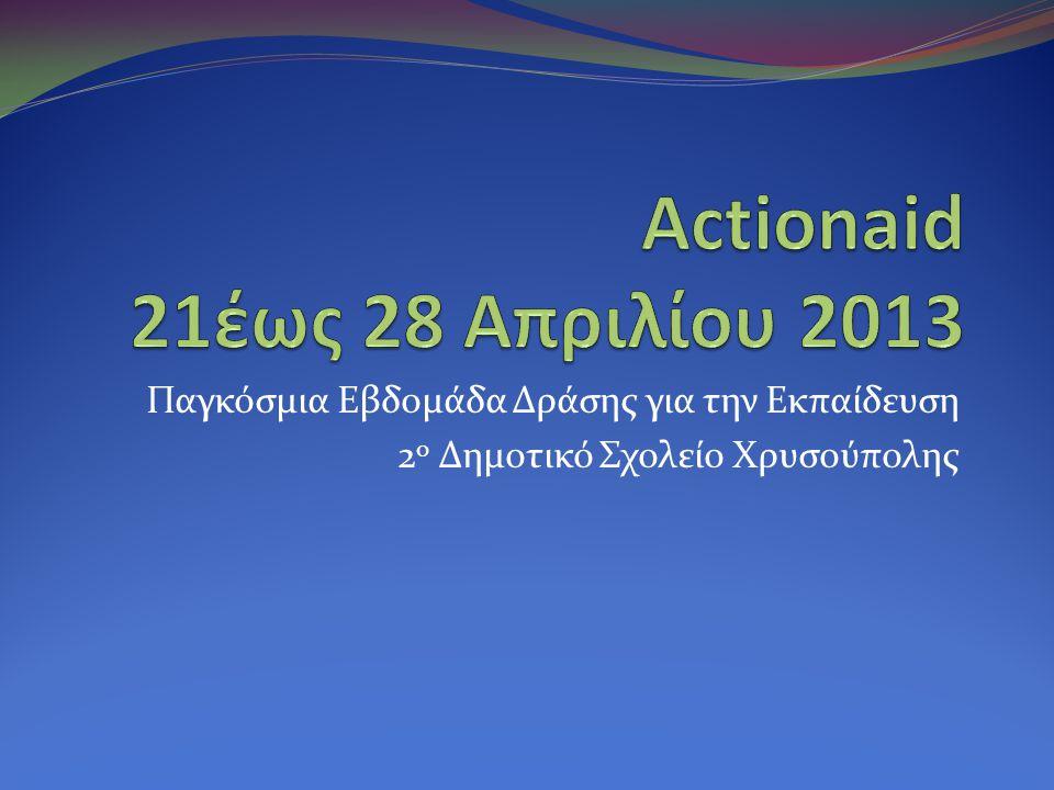Παγκόσμια Εβδομάδα Δράσης για την Εκπαίδευση 2 ο Δημοτικό Σχολείο Χρυσούπολης