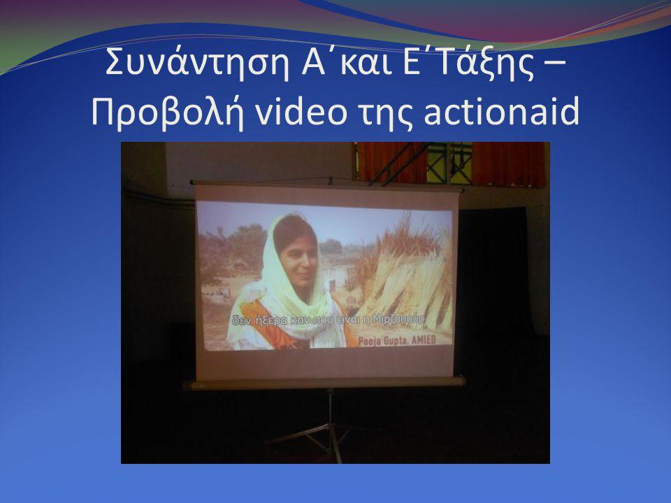Συνάντηση Α΄και Ε΄Τάξης – Προβολή video της actionaid