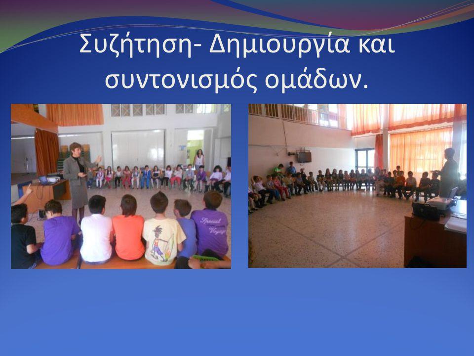 Συζήτηση- Δημιουργία και συντονισμός ομάδων.