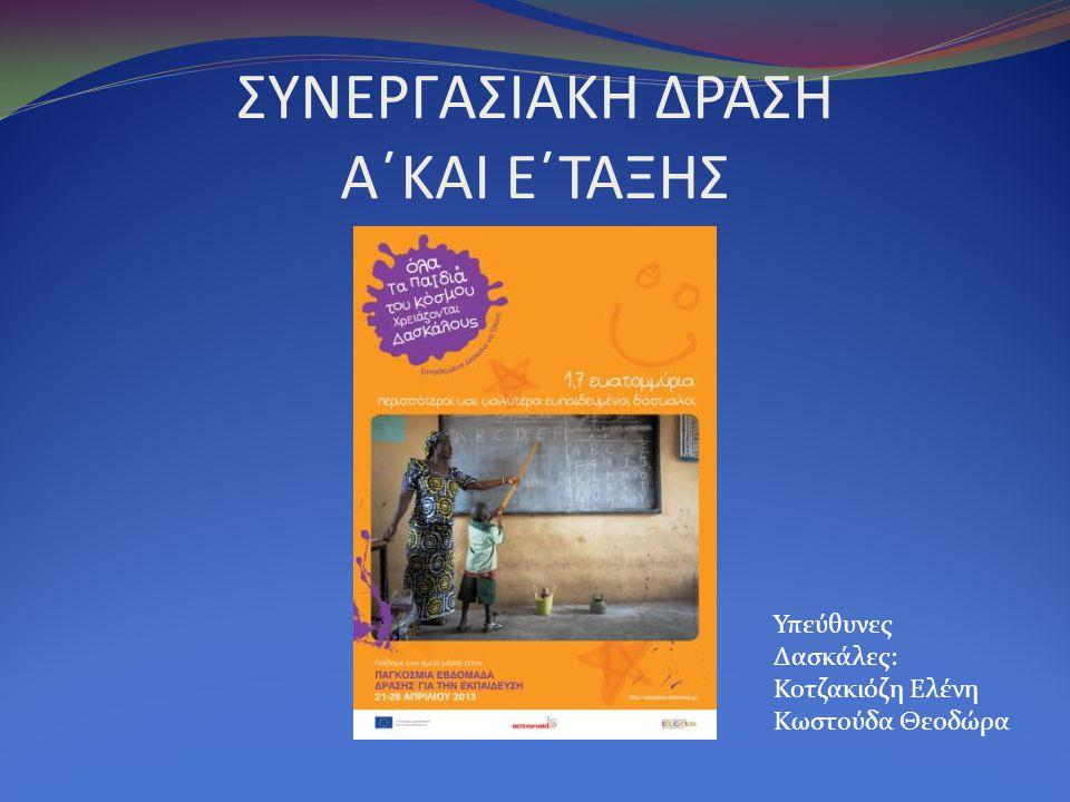 ΣΥΝΕΡΓΑΣΙΑΚΗ ΔΡΑΣΗ Α΄ΚΑΙ Ε΄ΤΑΞΗΣ Υπεύθυνες Δασκάλες: Κοτζακιόζη Ελένη Κωστούδα Θεοδώρα