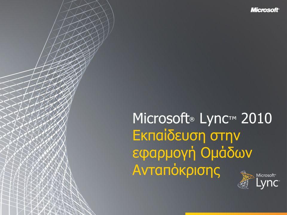 Microsoft ® Lync ™ 2010 Εκπαίδευση στην εφαρμογή Ομάδων Ανταπόκρισης