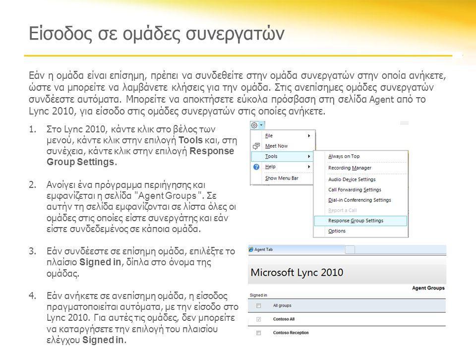Απόκρυψη ονόματος συνεργάτη Η Απόκρυψη ονόματος συνεργάτη είναι ένα νέο χαρακτηριστικό στο Lync 2010.