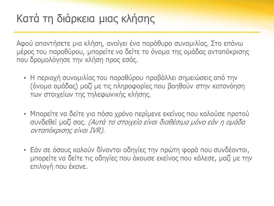 Ομάδες ανταπόκρισης και χρήστες του Lync 2010 Οι άλλοι χρήστες του Lync 2010 μπορούν να αναζητούν μια ομάδα ανταπόκρισης, όπως κάνουν για οποιανδήποτε άλλη επαφή.