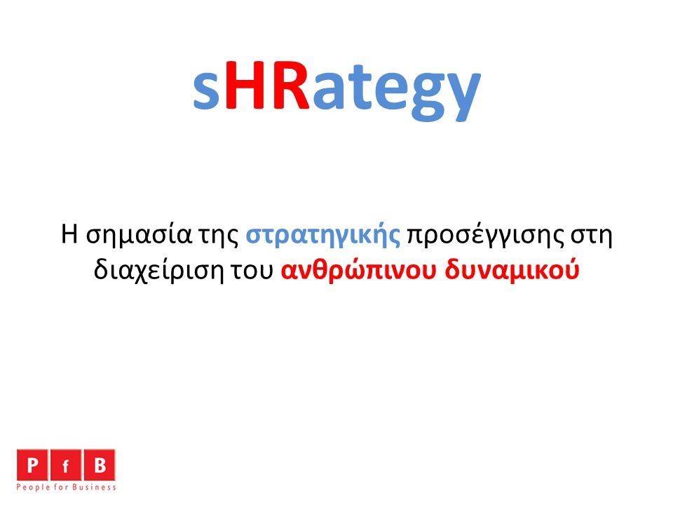 sHRategy Η σημασία της στρατηγικής προσέγγισης στη διαχείριση του ανθρώπινου δυναμικού