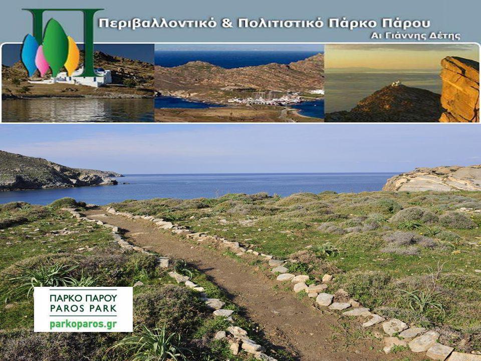 To Περιβαλλοντικό και Πολιτιστικό Πάρκο Πάρου Αï Γιάννης Δέτης.