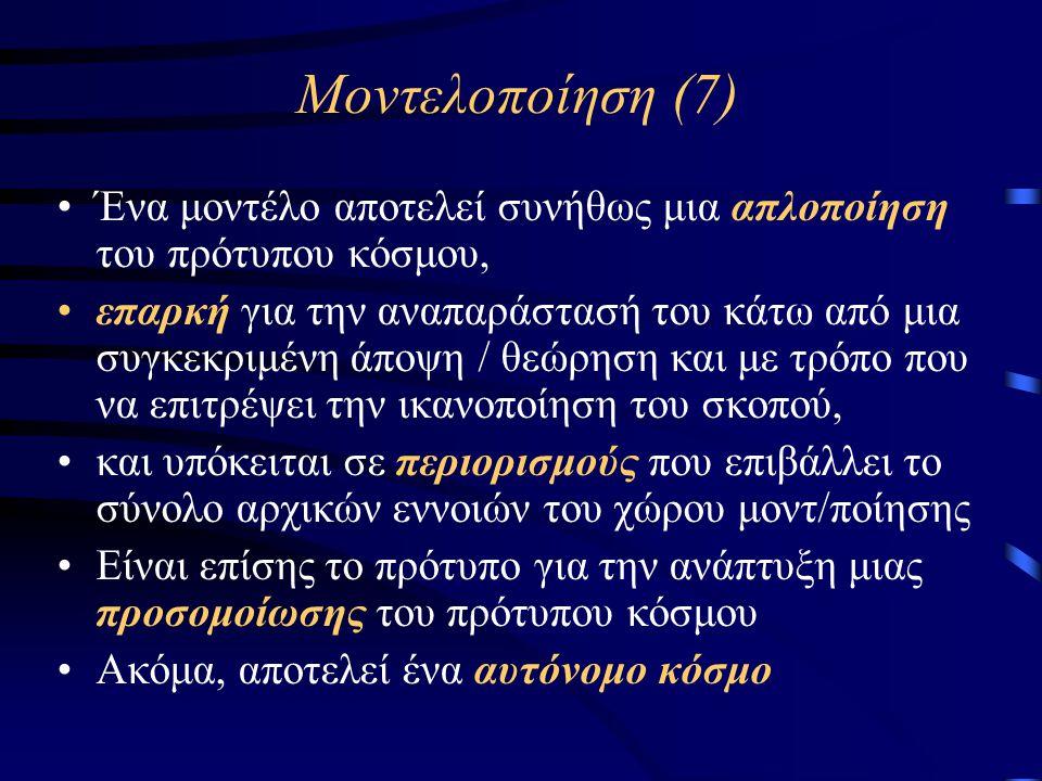 Μονότονες Σχέσεις Αιτίου – Αιτιατού (1) •Οι σχέσεις τύπου «αιτίου – αιτιατού» σε μονότονο λογικό πλαίσιο καθορίζουν βέβαιες εξαρτήσεις •Τόσο το «αίτιο» όσο και το «αιτιατό» καθορίζονται ως λογικοί (and – or – not) συσχετισμοί μεταξύ οντοτήτων που επιδέχονται χαρακτηρισμό «αληθούς» ή «ψευδούς» •Επιπρόσθετα, διακρίνουμε λειτουργικά και την έννοια της δράσης που παράγει το αποτέλεσμα: ενεργοποίηση του αιτίου επιφέρει παραγωγή τού αποτελέσματος