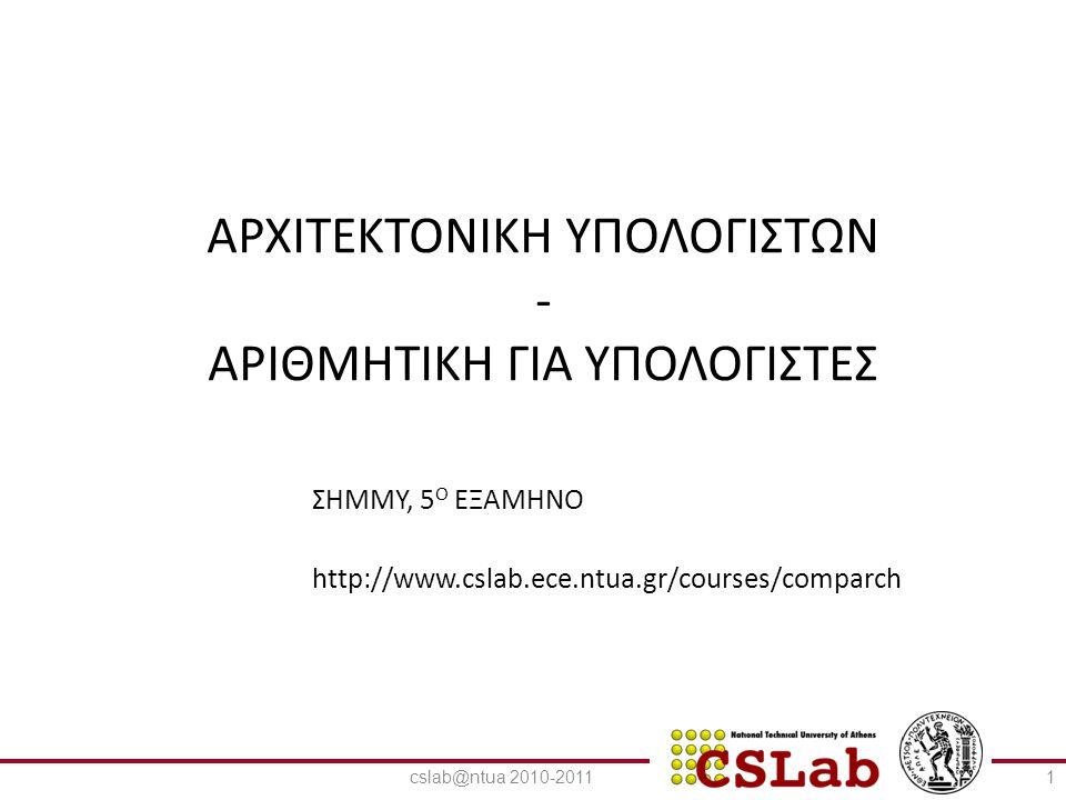 23/6/2014 ΑΡΧΙΤΕΚΤΟΝΙΚΗ ΥΠΟΛΟΓΙΣΤΩΝ - ΑΡΙΘΜΗΤΙΚΗ ΓΙΑ ΥΠΟΛΟΓΙΣΤΕΣ 1 ΣΗΜΜΥ, 5 Ο ΕΞΑΜΗΝΟ http://www.cslab.ece.ntua.gr/courses/comparch cslab@ntua 2010-20