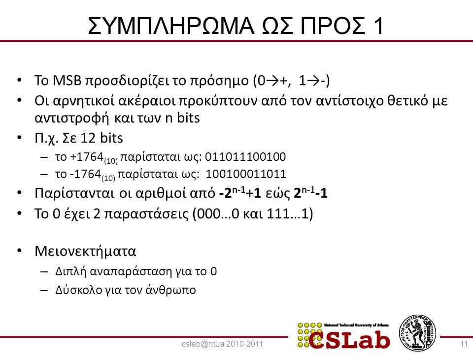 23/6/2014 ΣΥΜΠΛΗΡΩΜΑ ΩΣ ΠΡΟΣ 1 • To MSB προσδιορίζει το πρόσημο (0→+, 1→-) • Οι αρνητικοί ακέραιοι προκύπτουν από τον αντίστοιχο θετικό με αντιστροφή