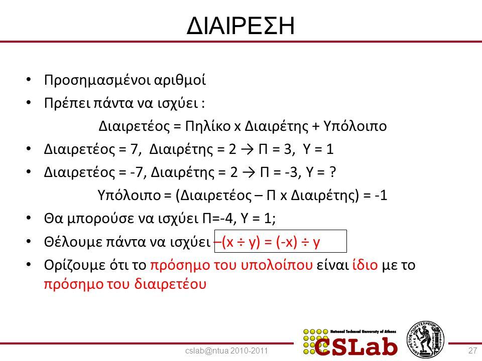 23/6/2014 ΔΙΑΙΡΕΣΗ • Προσημασμένοι αριθμοί • Πρέπει πάντα να ισχύει : Διαιρετέος = Πηλίκο x Διαιρέτης + Υπόλοιπο • Διαιρετέος = 7, Διαιρέτης = 2 → Π =