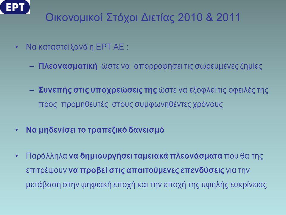 Οικονομικοί Στόχοι Διετίας 2010 & 2011 •Να καταστεί ξανά η ΕΡΤ ΑΕ : –Πλεονασματική ώστε να απορροφήσει τις σωρευμένες ζημίες –Συνεπής στις υποχρεώσεις