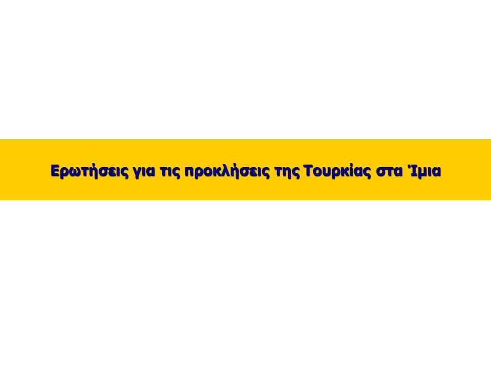 12 Έρευνα 13-14/4 _ Ερωτήσεις για τις προκλήσεις της Τουρκίας στα Ίμια