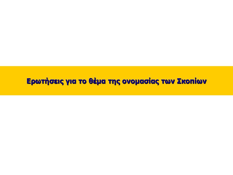 6 Έρευνα 13-14/4 Πως κρίνετε τους χειρισμούς της κυβέρνησης στο θέμα της ονομασίας των Σκοπίων και της πρότασης Νίμιτς;