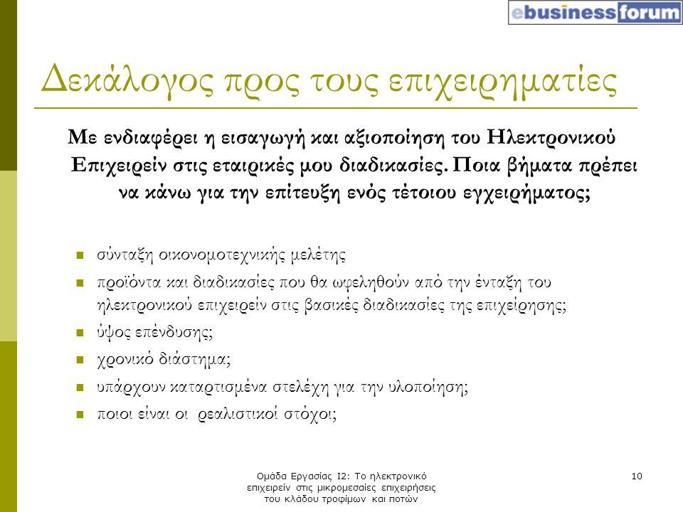 Ομάδα Εργασίας Ι2: Το ηλεκτρονικό επιχειρείν στις μικρομεσαίες επιχειρήσεις του κλάδου τροφίμων και ποτών 10 Δεκάλογος προς τους επιχειρηματίες Με ενδ