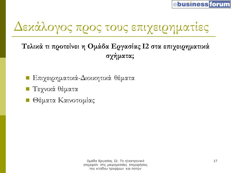 Ομάδα Εργασίας Ι2: Το ηλεκτρονικό επιχειρείν στις μικρομεσαίες επιχειρήσεις του κλάδου τροφίμων και ποτών 17 Τελικά τι προτείνει η Ομάδα Εργασίας Ι2 σ