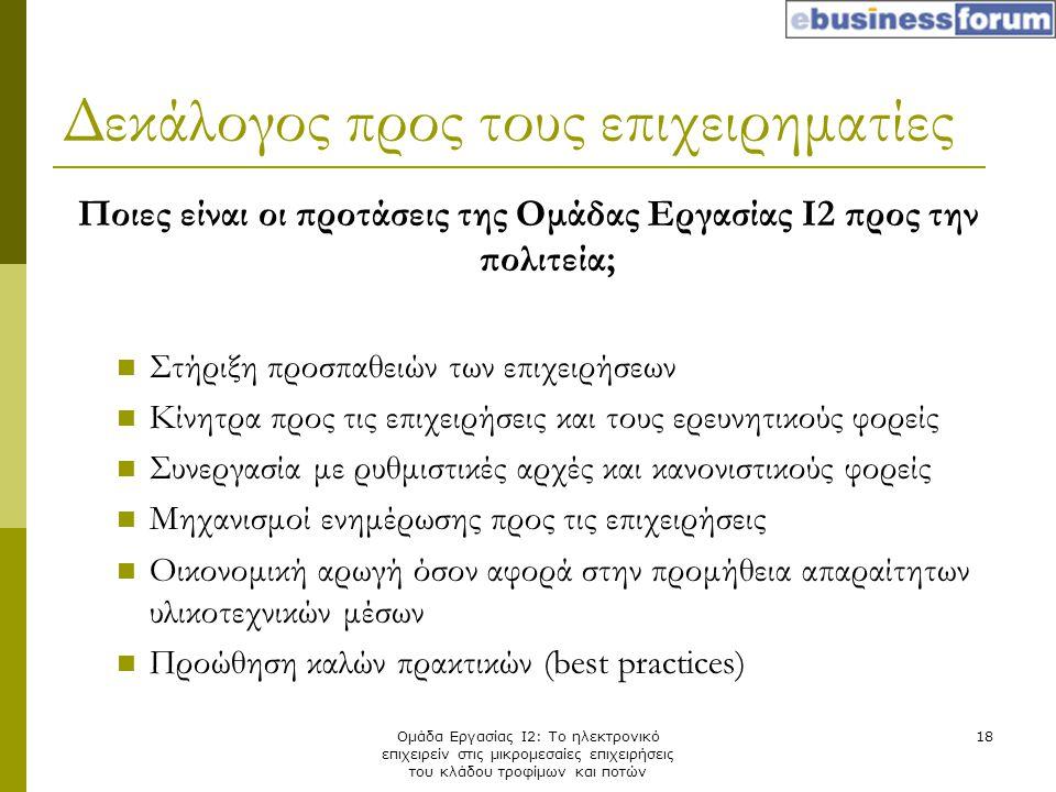 Ομάδα Εργασίας Ι2: Το ηλεκτρονικό επιχειρείν στις μικρομεσαίες επιχειρήσεις του κλάδου τροφίμων και ποτών 18 Ποιες είναι οι προτάσεις της Ομάδας Εργασ