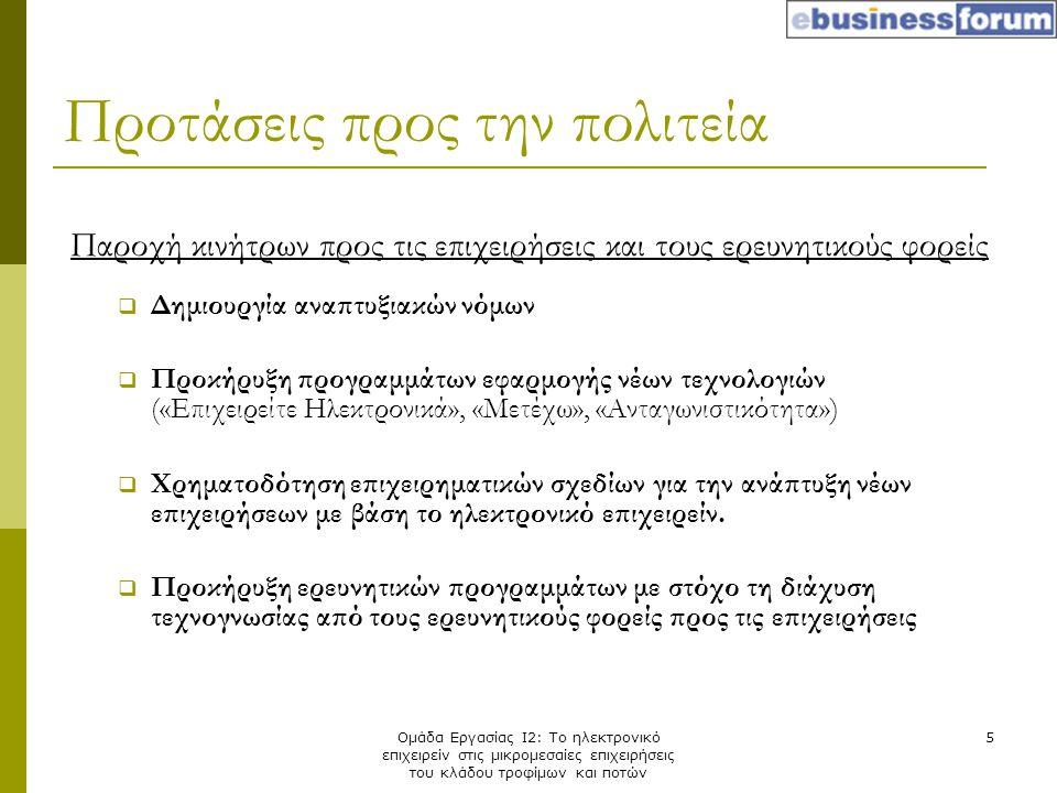 Ομάδα Εργασίας Ι2: Το ηλεκτρονικό επιχειρείν στις μικρομεσαίες επιχειρήσεις του κλάδου τροφίμων και ποτών 5 Προτάσεις προς την πολιτεία Παροχή κινήτρω