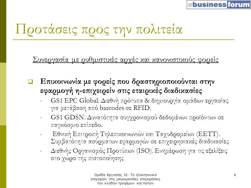 Ομάδα Εργασίας Ι2: Το ηλεκτρονικό επιχειρείν στις μικρομεσαίες επιχειρήσεις του κλάδου τροφίμων και ποτών 6 Συνεργασία με ρυθμιστικές αρχές και κανονι