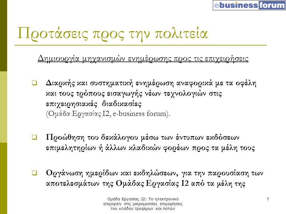 Ομάδα Εργασίας Ι2: Το ηλεκτρονικό επιχειρείν στις μικρομεσαίες επιχειρήσεις του κλάδου τροφίμων και ποτών 7 Δημιουργία μηχανισμών ενημέρωσης προς τις