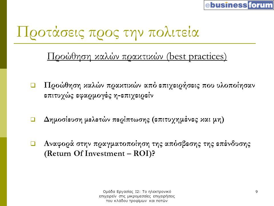Ομάδα Εργασίας Ι2: Το ηλεκτρονικό επιχειρείν στις μικρομεσαίες επιχειρήσεις του κλάδου τροφίμων και ποτών 9 Προώθηση καλών πρακτικών (best practices)