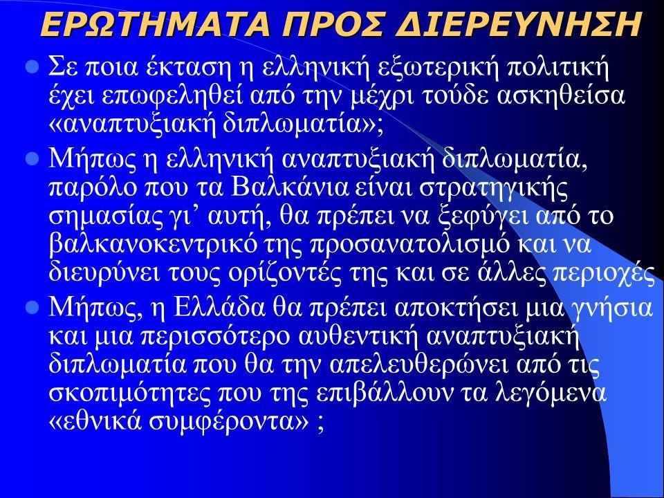 Η ΧΡΗΜΑΤΟΔΟΤΗΣΗ ΠΑΡΑΓΩΓΙΚΩΝ ΕΠΕΝΔΥΣΕΩΝ  Βουλγαρία: τα κονδύλια έχουν εξαντληθεί.