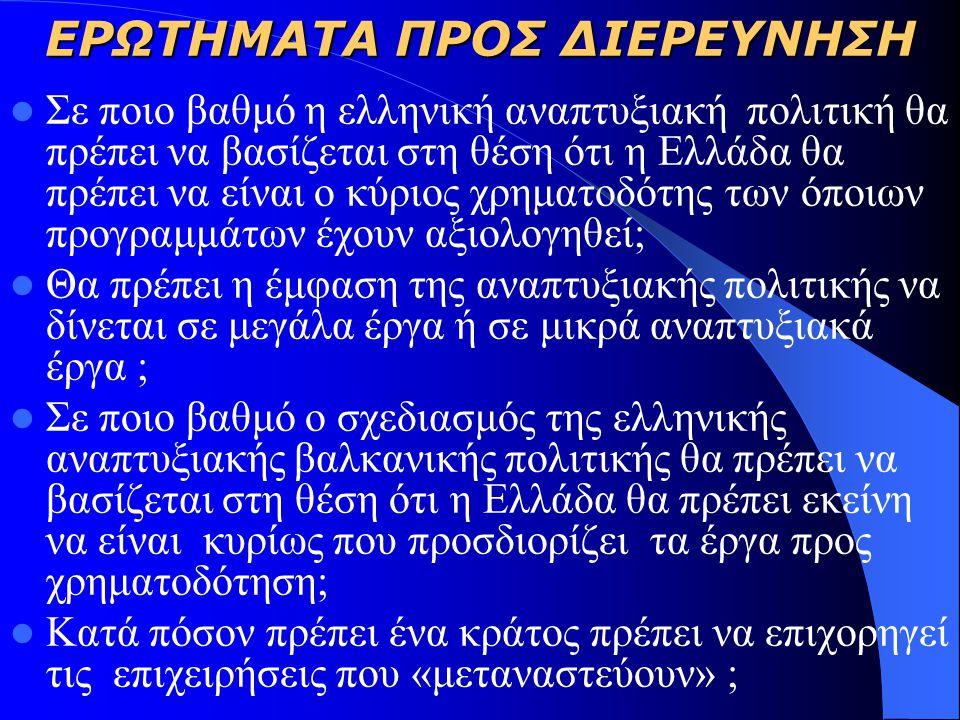 ΕΡΩΤΗΜΑΤΑ ΠΡΟΣ ΔΙΕΡΕΥΝΗΣΗ  Σε ποια έκταση η ελληνική εξωτερική πολιτική έχει επωφεληθεί από την μέχρι τούδε ασκηθείσα «αναπτυξιακή διπλωματία»;  Μήπως η ελληνική αναπτυξιακή διπλωματία, παρόλο που τα Βαλκάνια είναι στρατηγικής σημασίας γι' αυτή, θα πρέπει να ξεφύγει από το βαλκανοκεντρικό της προσανατολισμό και να διευρύνει τους ορίζοντές της και σε άλλες περιοχές  Μήπως, η Ελλάδα θα πρέπει αποκτήσει μια γνήσια και μια περισσότερο αυθεντική αναπτυξιακή διπλωματία που θα την απελευθερώνει από τις σκοπιμότητες που της επιβάλλουν τα λεγόμενα «εθνικά συμφέροντα» ;