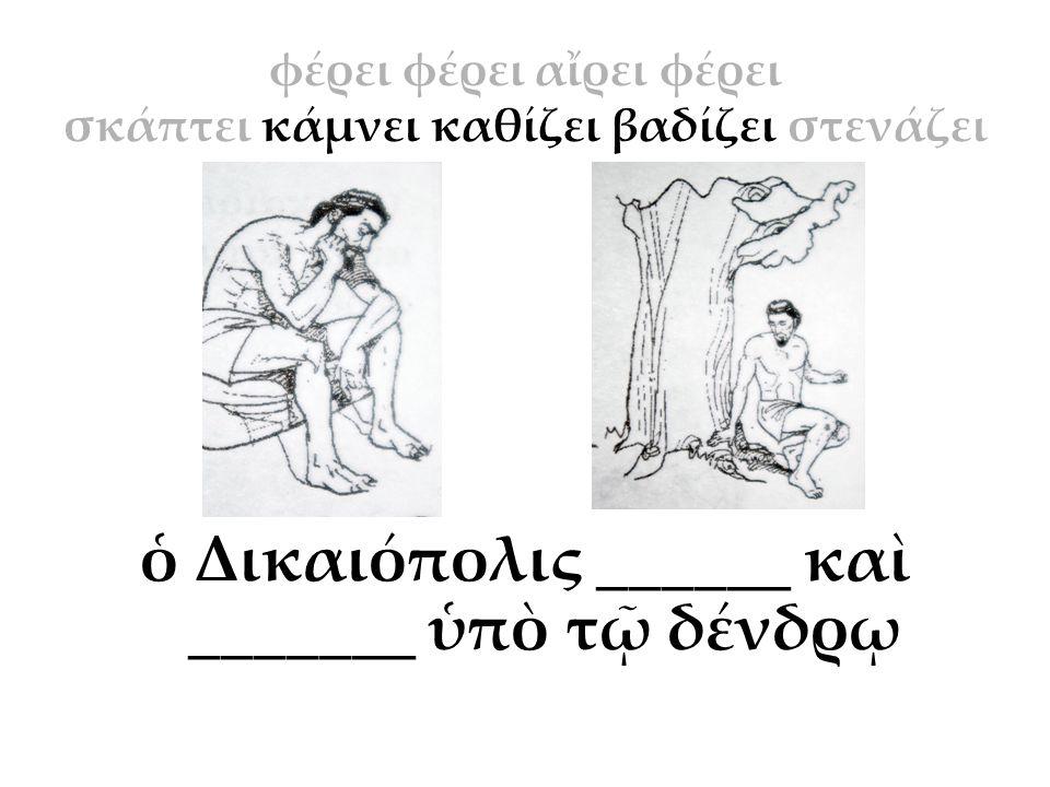 ὁ Δικαιόπολις ______ καὶ _______ ὑπὸ τῷ δένδρῳ