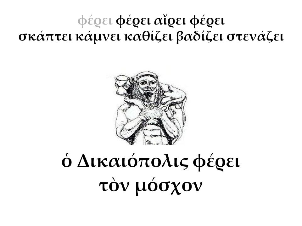 ὁ Δικαιόπολις πρὸς τὸν οἴκον _______