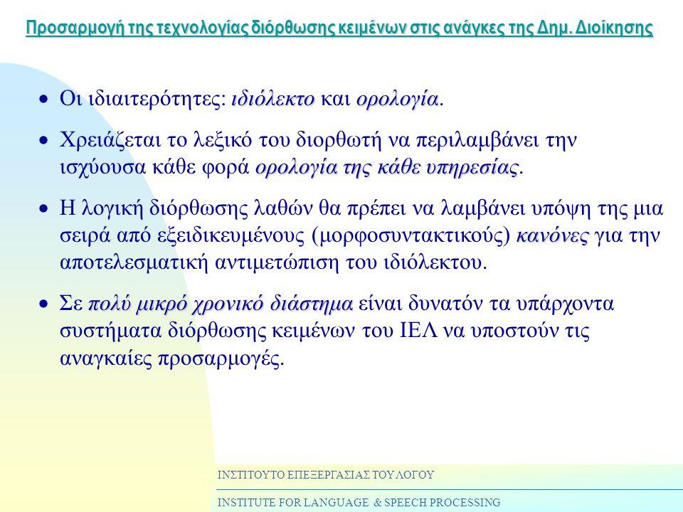 ΙΝΣΤΙΤΟΥΤΟ ΕΠΕΞΕΡΓΑΣΙΑΣ ΤΟΥ ΛΟΓΟΥ INSTITUTE FOR LANGUAGE & SPEECH PROCESSING Προσαρμογή της τεχνολογίας διόρθωσης κειμένων στις ανάγκες της Δημ.