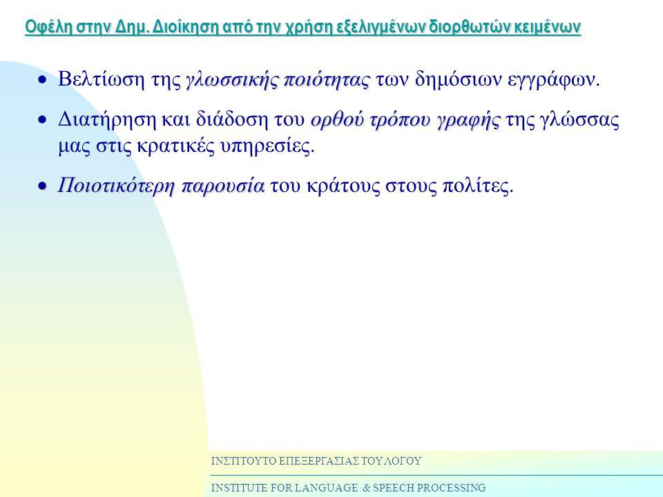 ΙΝΣΤΙΤΟΥΤΟ ΕΠΕΞΕΡΓΑΣΙΑΣ ΤΟΥ ΛΟΓΟΥ INSTITUTE FOR LANGUAGE & SPEECH PROCESSING Οφέλη στην Δημ.