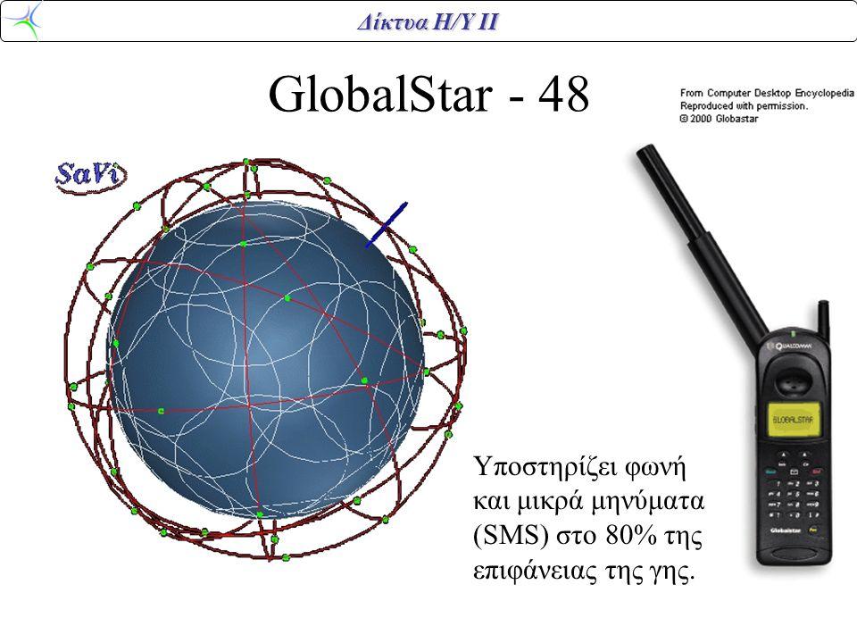 Δίκτυα Η/Υ ΙΙ GlobalStar - 48 Υποστηρίζει φωνή και μικρά μηνύματα (SMS) στο 80% της επιφάνειας της γης.
