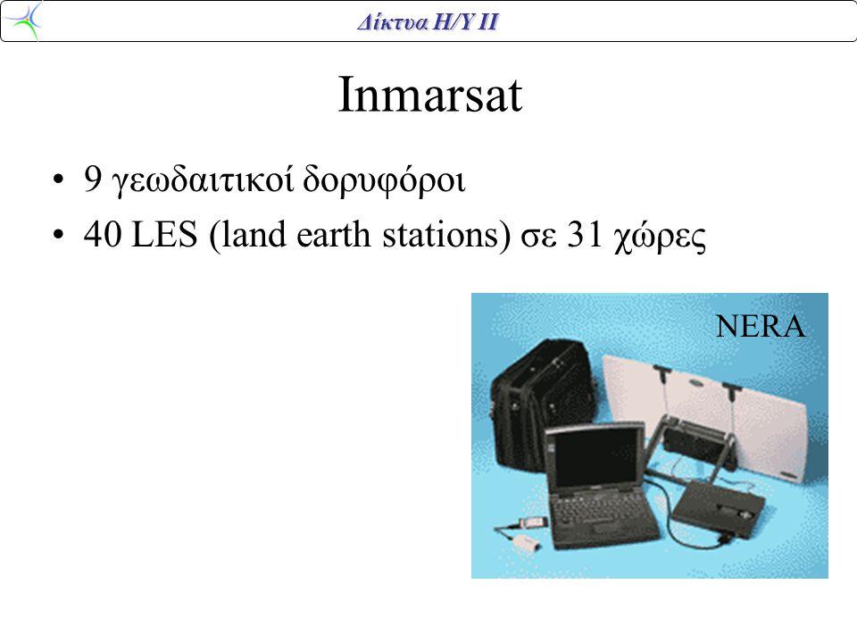 Δίκτυα Η/Υ ΙΙ Inmarsat •9 γεωδαιτικοί δορυφόροι •40 LES (land earth stations) σε 31 χώρες NERA