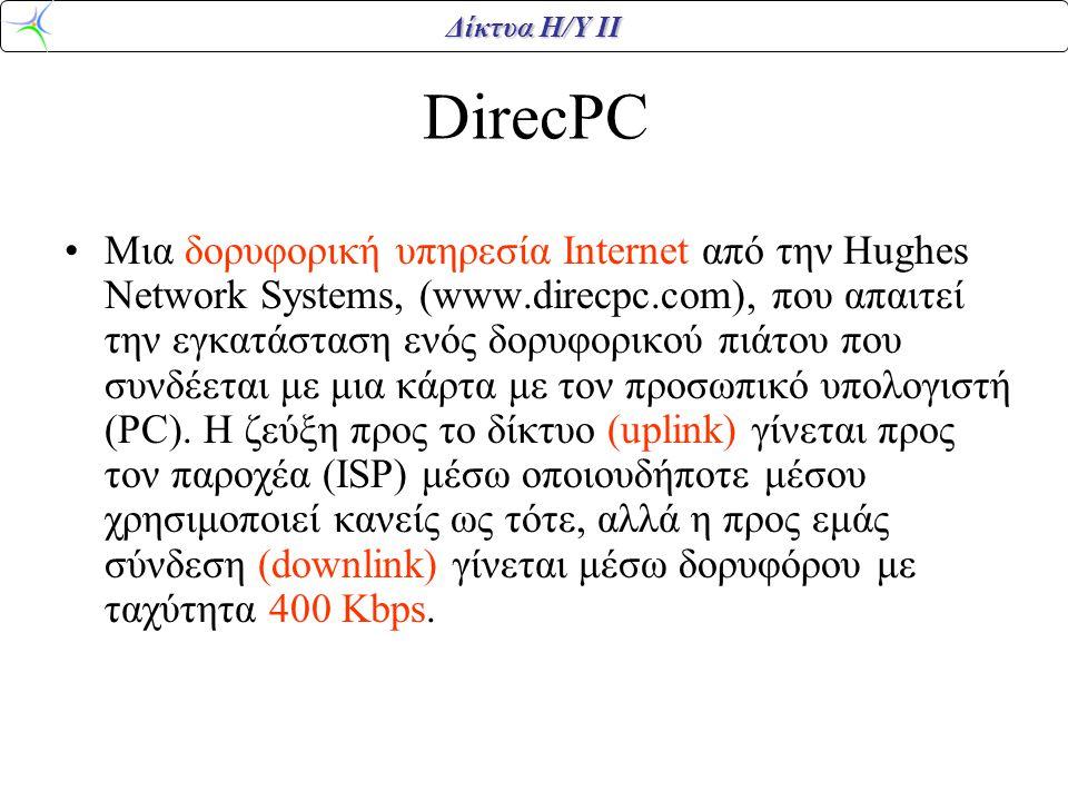Δίκτυα Η/Υ ΙΙ DirecPC •Μια δορυφορική υπηρεσία Internet από την Hughes Network Systems, (www.direcpc.com), που απαιτεί την εγκατάσταση ενός δορυφορικο
