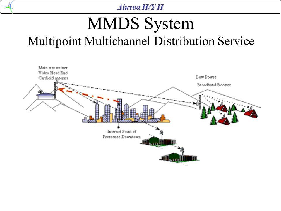 Δίκτυα Η/Υ ΙΙ Δορυφόροι Μονόδρομη ή δύο-δρόμων επικοινωνία.