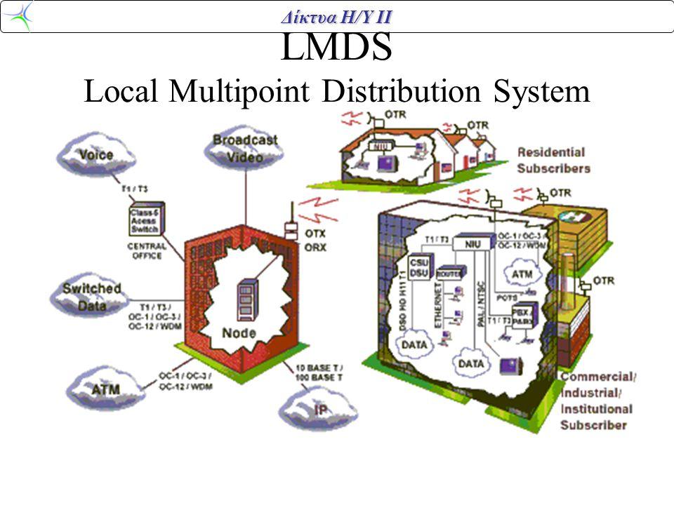 Δίκτυα Η/Υ ΙΙ DirecPC •Μια δορυφορική υπηρεσία Internet από την Hughes Network Systems, (www.direcpc.com), που απαιτεί την εγκατάσταση ενός δορυφορικού πιάτου που συνδέεται με μια κάρτα με τον προσωπικό υπολογιστή (PC).