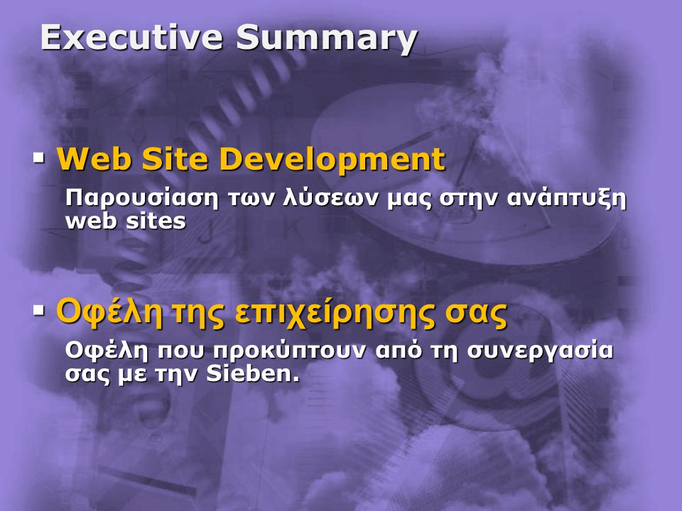 Executive Summary  Web Site Development Παρουσίαση των λύσεων μας στην ανάπτυξη web sites  Οφέλη της επιχείρησης σας Οφέλη που προκύπτουν από τη συνεργασία σας με την Sieben.