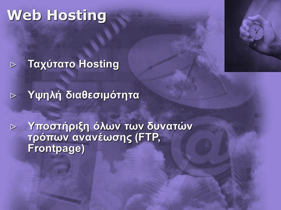 Web Hosting  Ταχύτατο Hosting  Υψηλή διαθεσιμότητα  Υποστήριξη όλων των δυνατών τρόπων ανανέωσης (FTP, Frontpage)