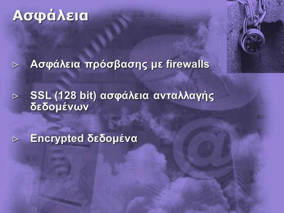Ασφάλεια  Ασφάλεια πρόσβασης με firewalls  SSL (128 bit) ασφάλεια ανταλλαγής δεδομένων  Encrypted δεδομένα