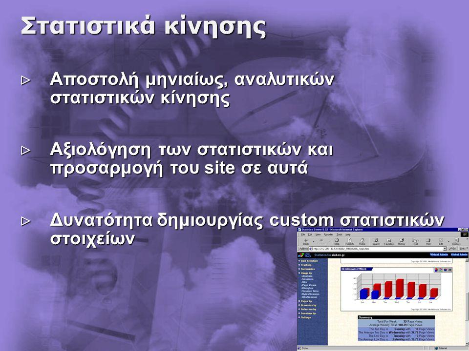 Στατιστικά κίνησης  Αποστολή μηνιαίως, αναλυτικών στατιστικών κίνησης  Αξιολόγηση των στατιστικών και προσαρμογή του site σε αυτά  Δυνατότητα δημιουργίας custom στατιστικών στοιχείων