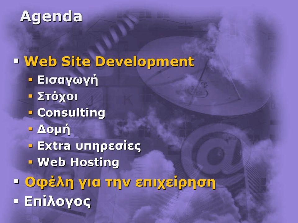 Agenda  Web Site Development  Εισαγωγή  Στόχοι  Consulting  Δομή  Extra υπηρεσίες  Web Hosting  Οφέλη για την επιχείρηση  Επίλογος