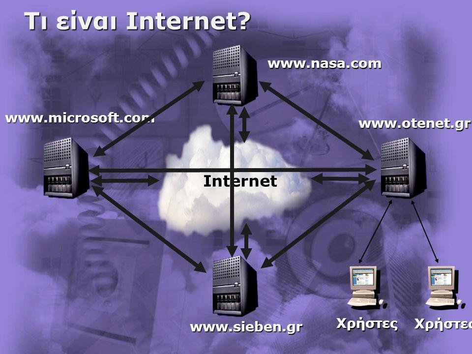 Internet www.microsoft.com www.sieben.gr www.otenet.gr www.nasa.com Χρήστες Χρήστες Τι είναι Internet