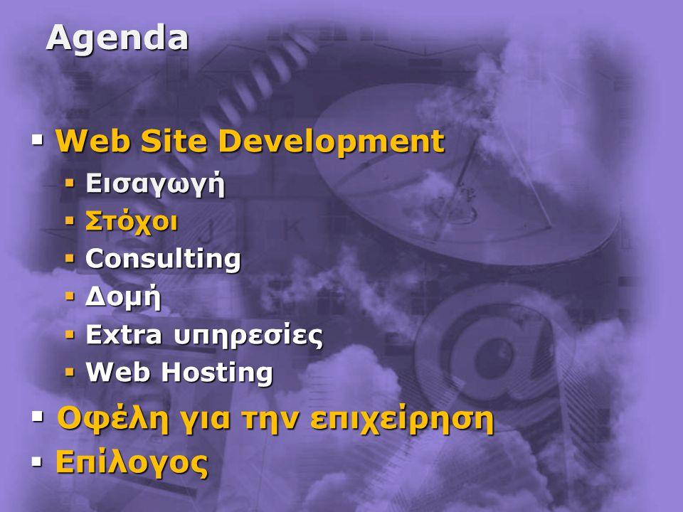 Προώθηση  Συνεχής ανανέωση του site: νέα, ανακοινώσεις κλπ (εκπαίδευση στον πελάτη)  Προώθηση σε μηχανές αναζήτησης  Υποστήριξη on-line διαφημιστικής εκστρατείας  Δυνατότητα ανάπτυξης πολυγλωσσικών site