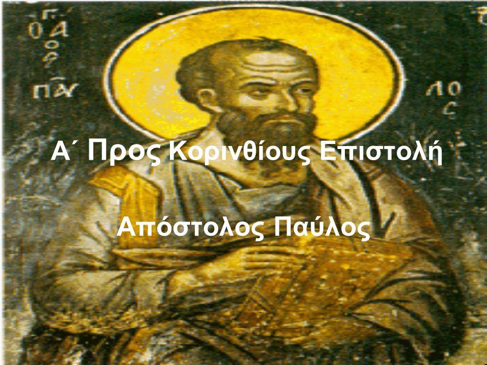 Α΄ Προς Κορινθίους Επιστολή Απόστολος Παύλος