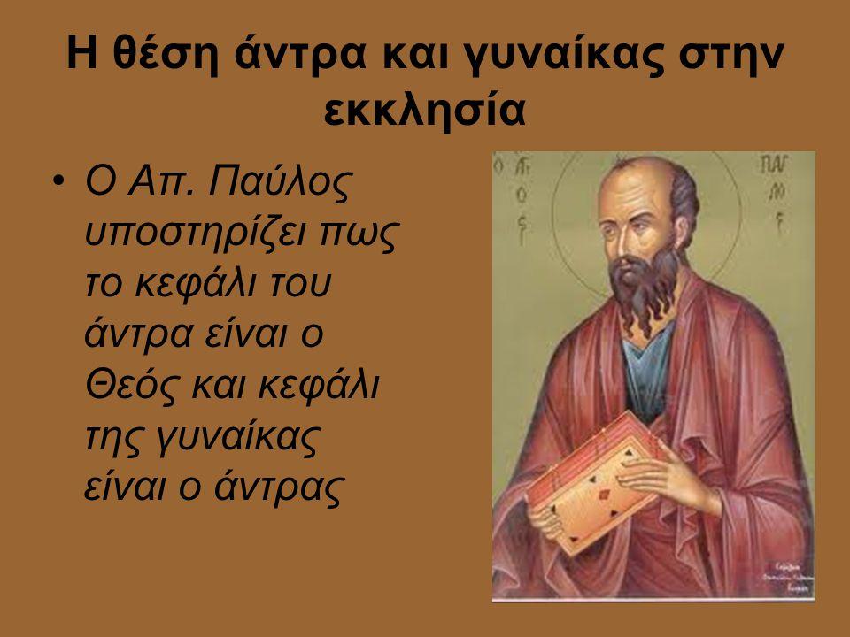 Η θέση άντρα και γυναίκας στην εκκλησία •Ο•Ο Απ. Παύλος υποστηρίζει πως το κεφάλι του άντρα είναι ο Θεός και κεφάλι της γυναίκας είναι ο άντρας