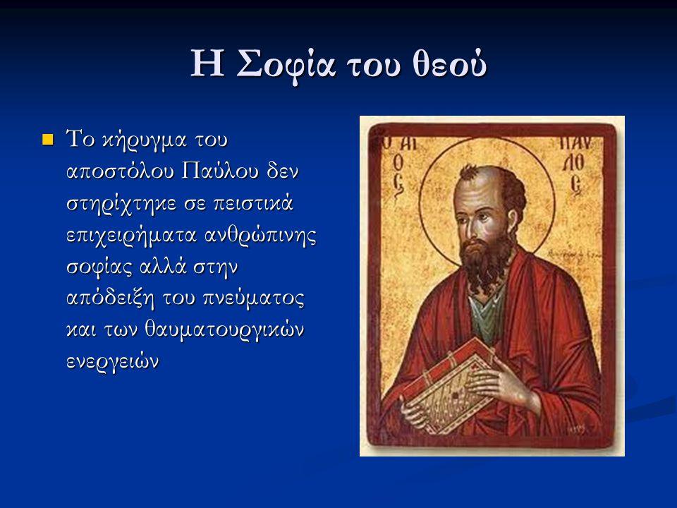 Η Σοφία του θεού ΤΤΤΤο κήρυγμα του αποστόλου Παύλου δεν στηρίχτηκε σε πειστικά επιχειρήματα ανθρώπινης σοφίας αλλά στην απόδειξη του πνεύματος και των θαυματουργικών ενεργειών